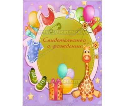 Обложка 'Свидетельство о рождении 192х263, жираф' текстиль, пластик.