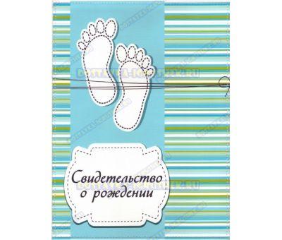 Обложка 'Свидетельство о рождении 192х263, следы' текстиль, пластик.