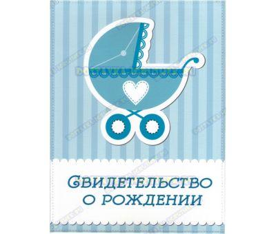 Обложка 'Свидетельство о рождении 192х263, коляска' синяя, текстиль, пластик.