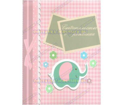Обложка 'Свидетельство о рождении 192х263, слоник' розов.текстиль, пластик.