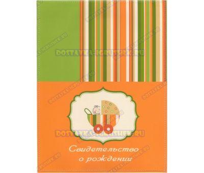Обложка 'Свидетельство о рождении 192х263, коляска' оранж.текстиль, пластик.