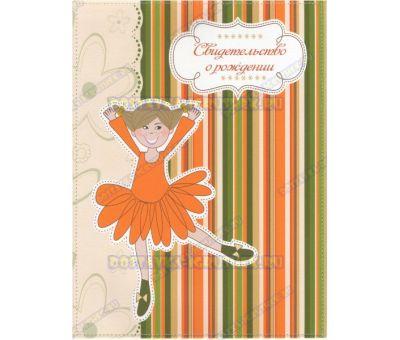 Обложка 'Свидетельство о рождении 192х263, балерина' оранж.текстиль, пластик.
