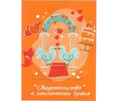 Обложка 192х263 'Свидетельство о заключении брака. Голуби' оранж. текстиль, пластик.
