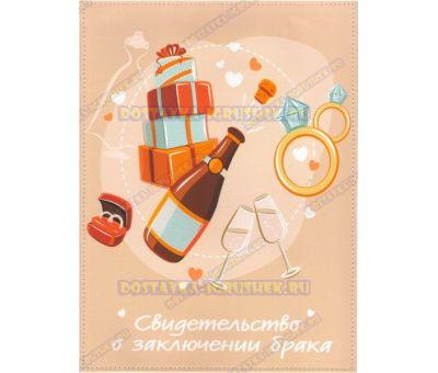 Обложка 192х263 'Свидетельство о заключении брака. Шампанское' бежев. текстиль, пластик.