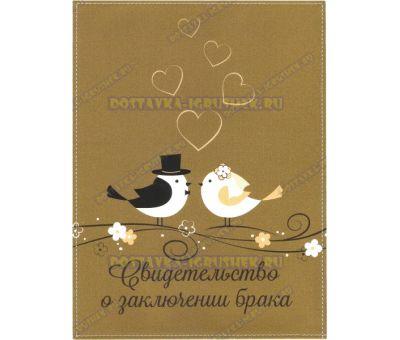 Обложка 192х263 'Свидетельство о заключении брака. Птички' коричн. текстиль, пластик.