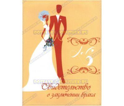 Обложка 192х263 'Свидетельство о заключении брака. LOVE' бежев. текстиль, пластик.