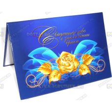 Обложка 'Свидетельство о заключении брака' Золотая роза. Бумага, пластик.