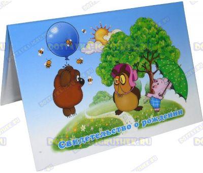 Обложка 'Свидетельство о рождении' Винни-Пух. Бумага, пластик.