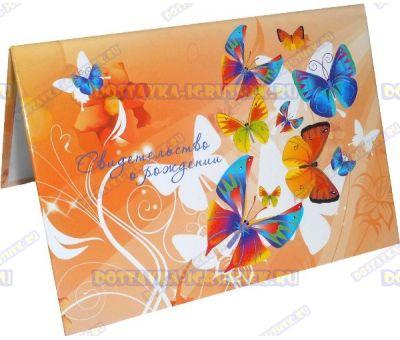 Обложка 'Свидетельство о рождении' Бабочки, оранжевая. Бумага, пластик.