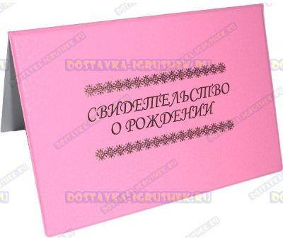 Обложка 'Свидетельство о рождении' розовая, сетка. Пластик.