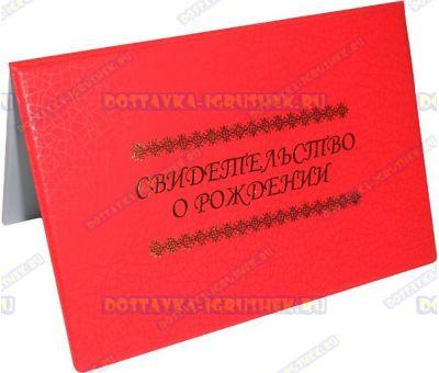 Обложка 'Свидетельство о рождении' красная, сетка. Пластик.