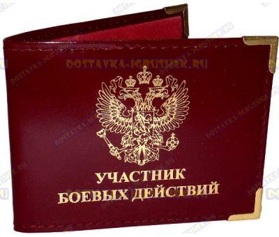 Обложка 'Участник боевых действий' нат.кожа.