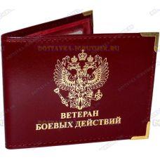 Обложка 'Ветеран боевых действий' нат.кожа.