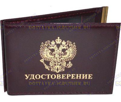 Обложка-зажим для денег 'Удостоверение' нат.кожа.