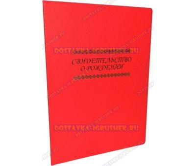 Обложка 192х263 'Свидетельство о рождении' красная, сетка. Пластик.