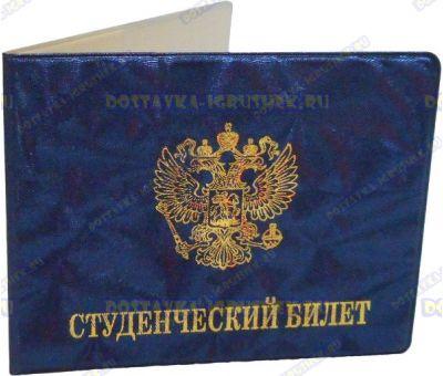 Обложка на студ.билет 'Искра,узор' синяя, пластик.