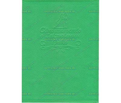 Обложка 192х263 'Свидетельство о заключении брака' зелёная, кожа, пластик.