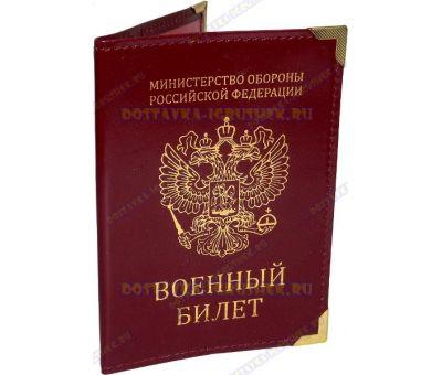Обложка 'Военный билет' бордовая, нат.кожа.