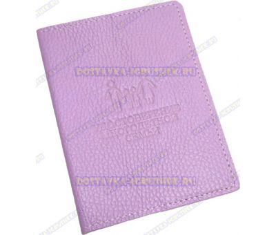 Обложка на Удостоверение многодетной семьи 'Фиолетовая светлая', рельефн. нат.кожа.