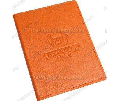 Обложка на Удостоверение многодетной семьи 'Оранжевая рельефная', нат.кожа.
