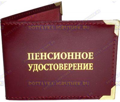 Обложка 'Пенсионное удостоверение' нат.кожа.