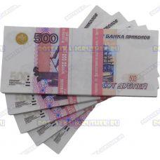 Деньги банка приколов 500 р. (пачка)