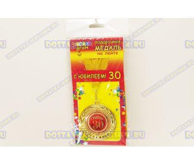 Медаль 'С ЮБИЛЕЕМ' 30 лет.