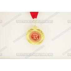 Медаль 'С ЮБИЛЕЕМ' 35 лет.