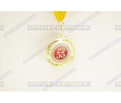 Медаль 'С ЮБИЛЕЕМ' 55 лет.