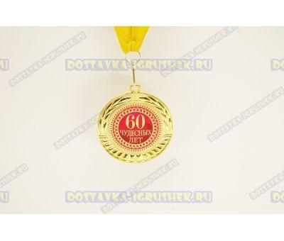 Медаль 'С ЮБИЛЕЕМ' 60 чудесных лет.