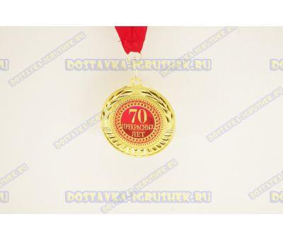 Медаль 'С ЮБИЛЕЕМ' 70 прекрасных лет.