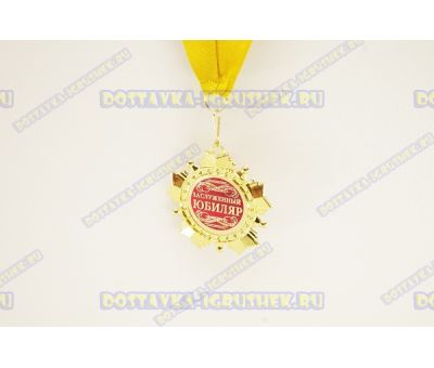 Медаль 'ЗАСЛУЖЕННЫЙ ЮБИЛЯР'.