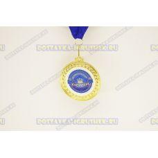 Медаль 'ВЕЛИКОЛЕПНЫЙ ИМЕНИННИК'.