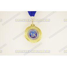 Медаль 'ИМЕНИННИК 18ЛЕТ'.