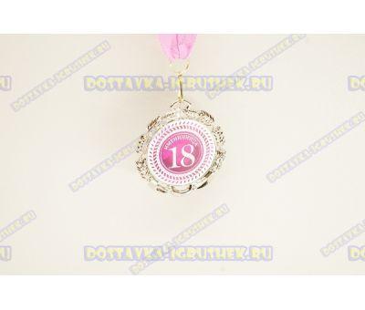Медаль 'ИМЕНИННИЦА 18 ЛЕТ'.