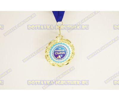 Медаль 'ЗА РОЖДЕНИЕ СЫНА'.
