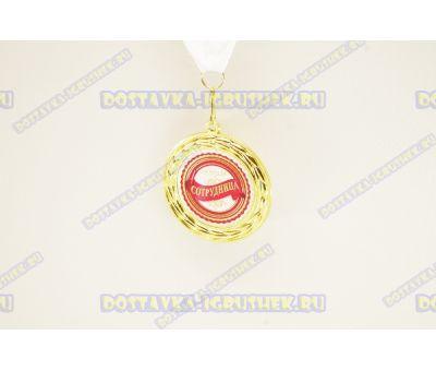 Медаль 'ЛУЧШАЯ СОТРУДНИЦА'.