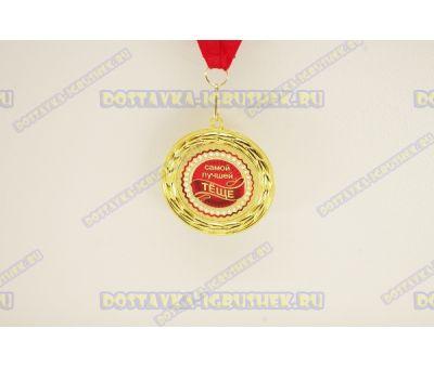 Медаль 'САМОЙ ЛУЧШЕЙ ТЁЩЕ'.