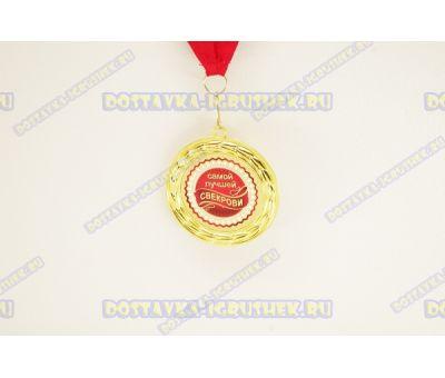 Медаль 'САМОЙ ЛУЧШЕЙ СВЕКРОВИ'.