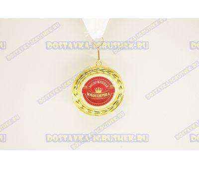 Медаль 'ЗАСЛУЖЕННАЯ ЮБИЛЯРША'.
