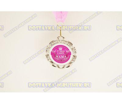Медаль 'ЛУЧШАЯ В МИРЕ МАМА'.