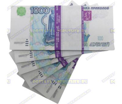 Деньги банка приколов 1000р. (пачка)