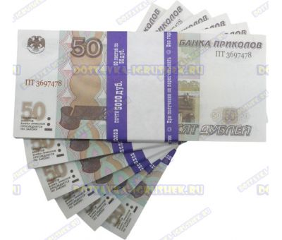 Деньги банка приколов 50р. (пачка)