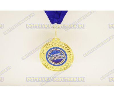 Медаль 'ЗОЛОТОЙ ЮБИЛЯР'.