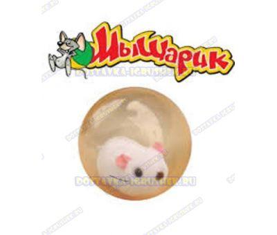 Мышонок в шаре.