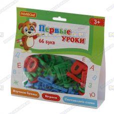 """Набор """"Первые уроки"""" (66 букв) (в пакете)"""