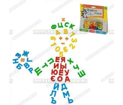 """Набор """"Первые уроки"""" (33 буквы + 10 цифр + 5 математических знаков) (в пакете)"""