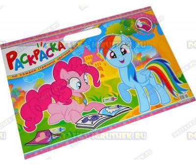 Раскраска 'My Little Pony' +100 наклеек.
