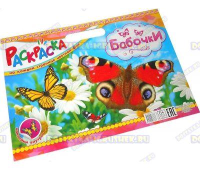 Раскраска 'Бабочки' +100 наклеек.